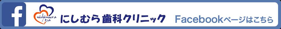 「にしむら歯科クリニック」facebook
